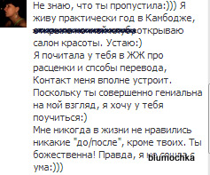 (2) Наталья Качура - Google Chrome 19122012 110821-001