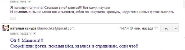 Re ура!!! палитра!!!! - blumochka@gmail.com - Gmail - Google Chrome 25112012 141426