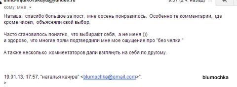 Прическа - blumochka@gmail.com - Gmail - Google Chrome 20012013 115125