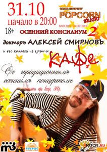 Афиша_попкорн