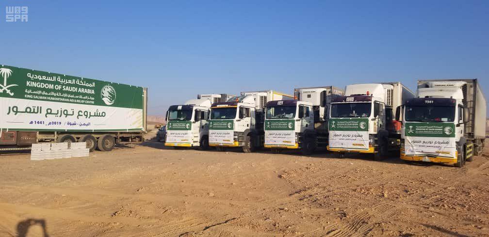Центр гуманитарной помощи им.Короля Салмана начал второй этап компании по распределению 1500 тонн фиников в 10 провинциях Йемена