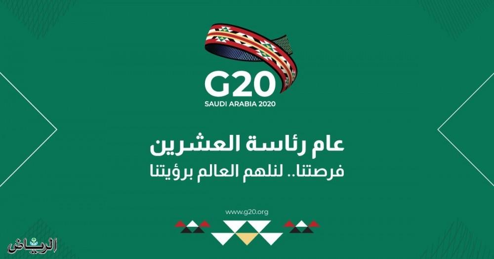 Королевство председательствует в группе G20 в 2020г.