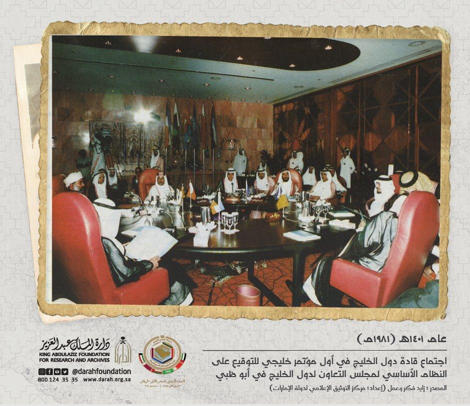Историческая фотография: Лидеры государств Залива подписывают устав Совета сотрудничества