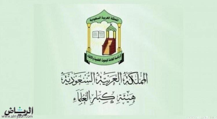 Комитет старейших учёных: Королевство продолжает добиватся справедливости в деле подданного Хашакджи