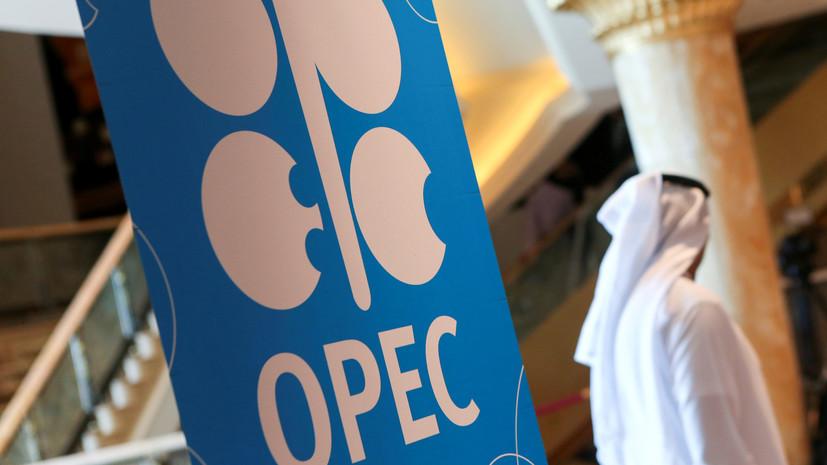Королевство призывает к срочному проведению встречи ОПЕК + с целью достижения справедливого соглашения