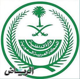 МВД КСА: повторное усиление мер предосторожности в Джидде на 15 дней