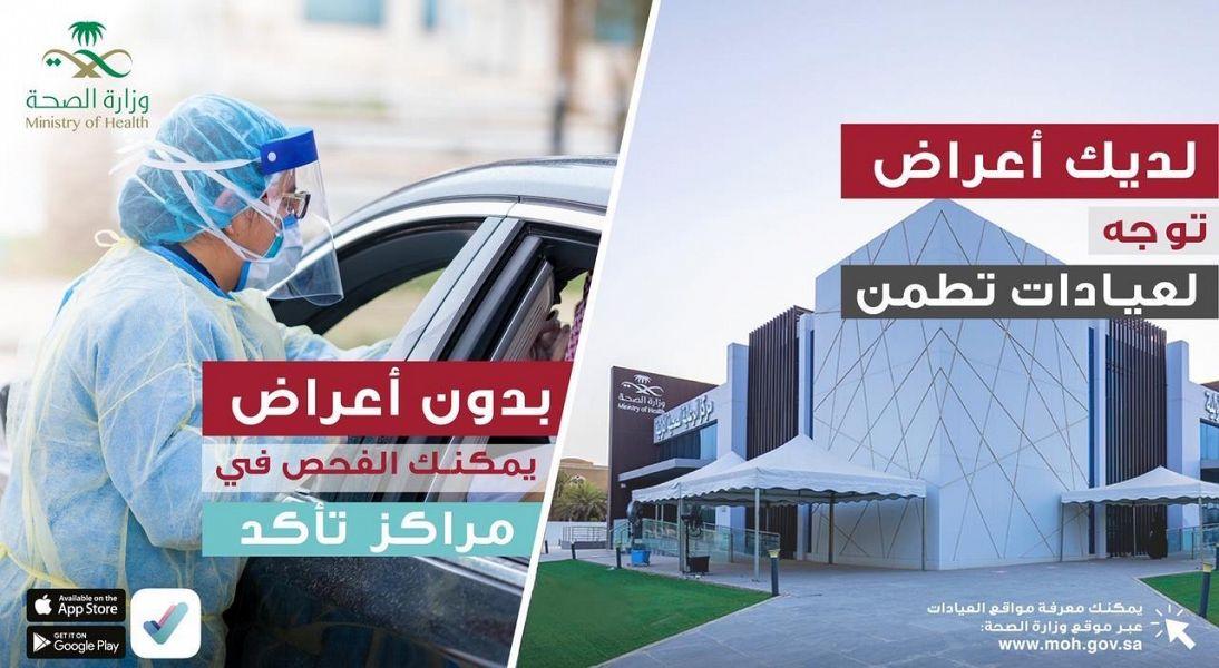 Запущена услуга «Таакид» для обнаружения коронавируса у пациентов в автомобилях в Ахсе