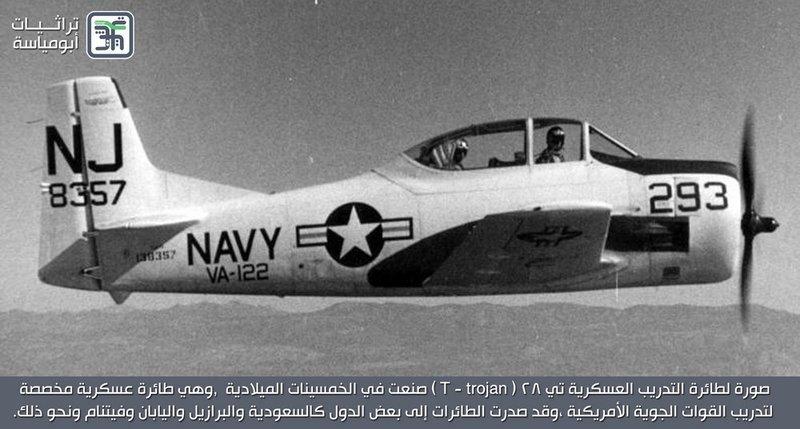 История о падении самолёта над районом Рувайс в Джидде 57 лет назад