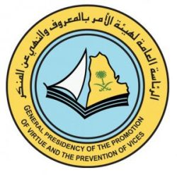 شعار-الهيئة5