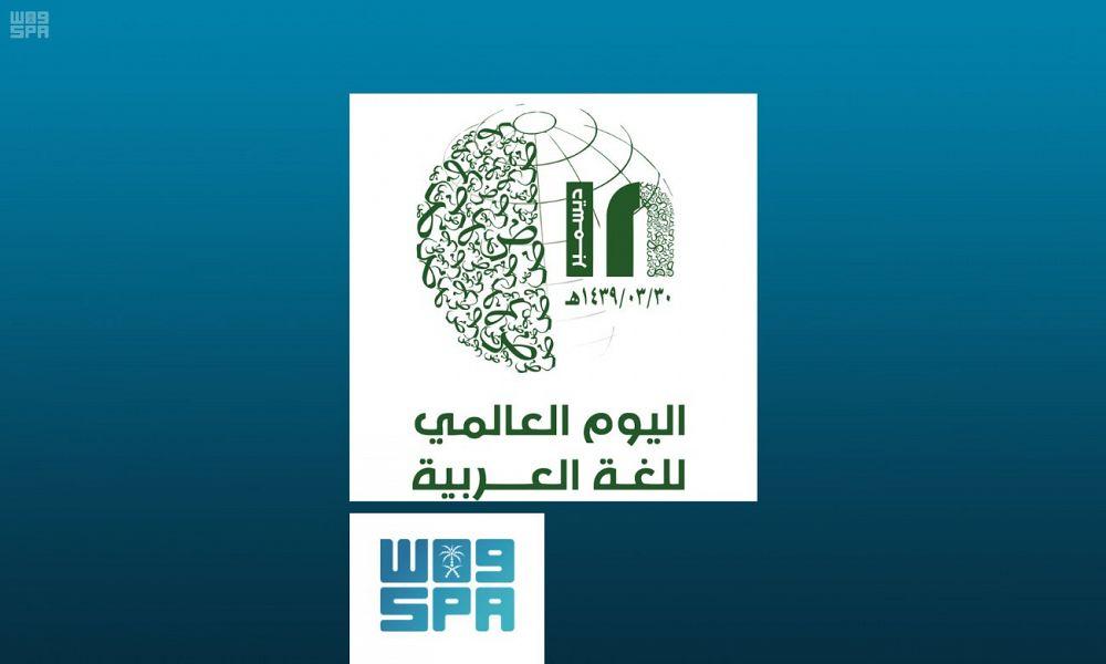 Центр служения арабскому языку готовится ко всемирному Дню арабского языка