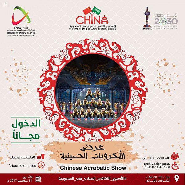 Завтра в Культурном центре им.Короля Фахда начинается  неделя китайской культуры