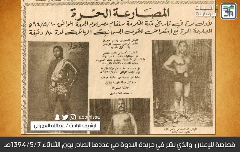 Первое объявление о соревновании по вольной борьбе в истории Саудии 45 лет назад