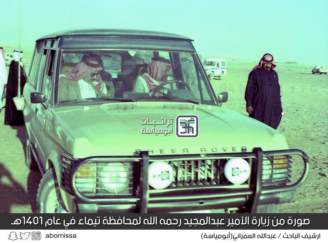 Королевство Саудовская Аравия 70-80гг. 20 в. по х.л. на ретрофотографиях