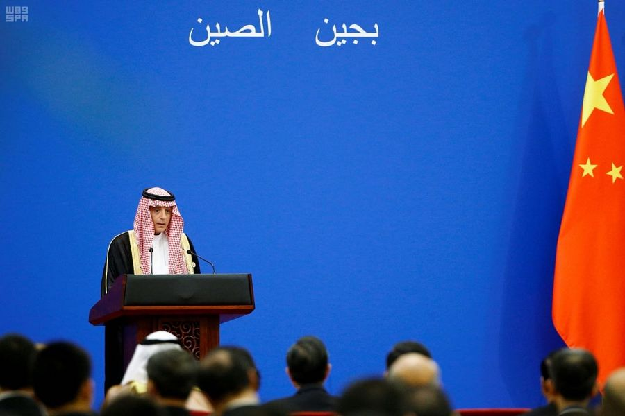 Министр иностранных дел возглавил делегацию Королевства на Арабо-китайском форуме сотрудничества на уровне министров