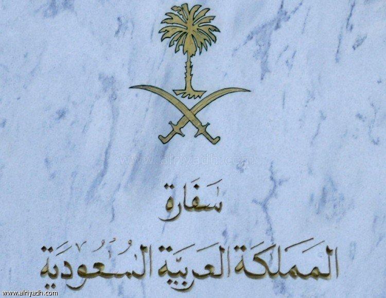 Посольство Королевства в Каире отвергает отвественность за сообщение, предостерегающее о бандах, преследующих женщин из Саудии