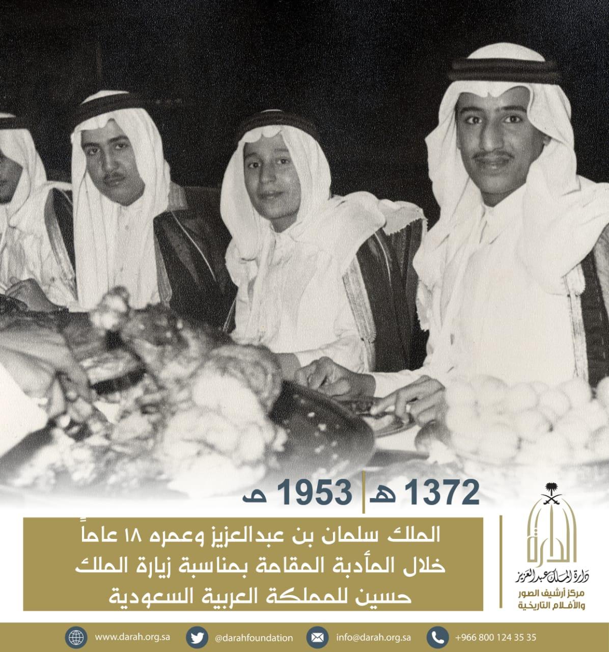 Редкая фотография Служителя Двух Святынь Короля Салмана бин Абдулазиза в возрасте 18 лет