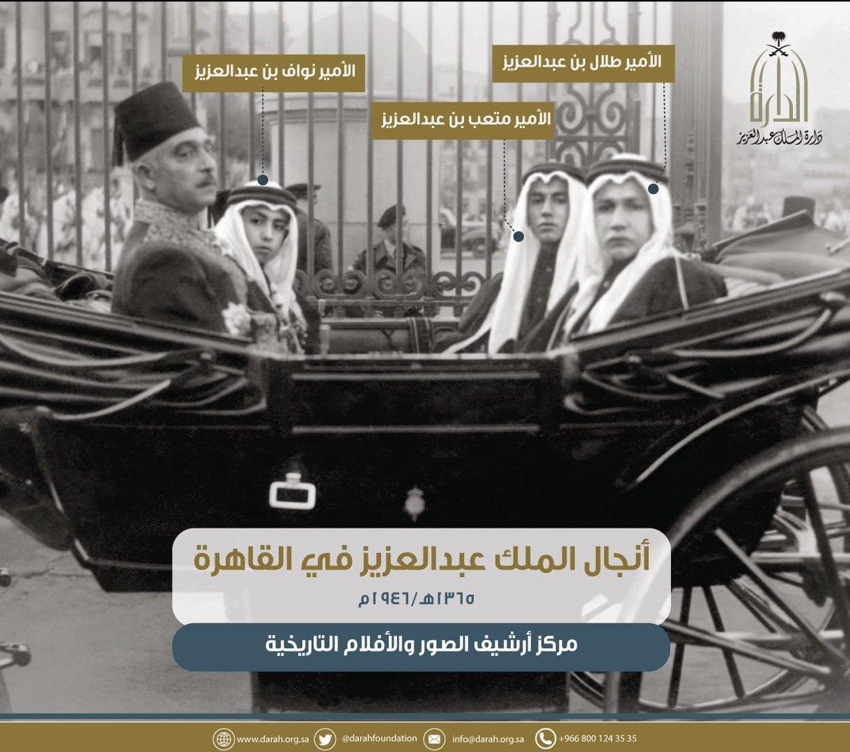 Historical photos of Saudi