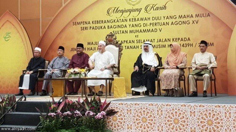 Король Малайзии и посол Служителя Двух Святынь провожают малазийских паломников