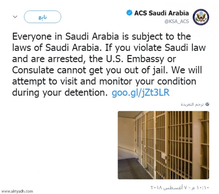 Посольство США призвало своих соотечественников соблюдать законы Саудии