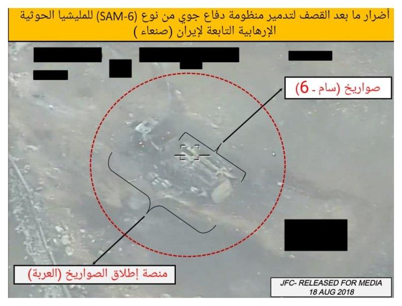 Коалиция уничтожила систему ПВО хусиитов в Сане