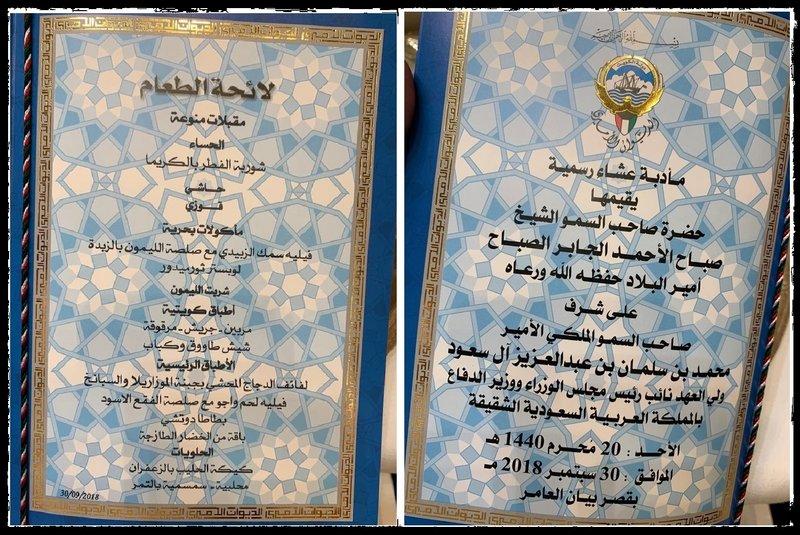 Состав меню торжественого ужина, который дал Эмир Кувейта в честь наследного принца
