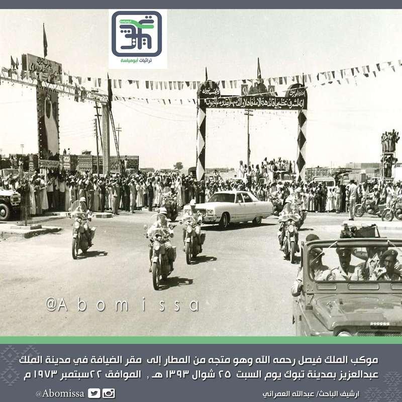 Визит Короля Саудовской Аравии Фейсала в провинцию Табук в 1973г.
