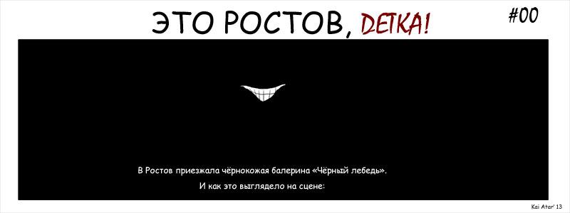 rostov00