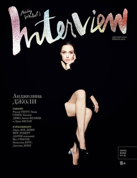 angelina-jolie-interview-magazine-russia-december-2014-cover-by-sofia-sanchez-and-mauro-mongiello