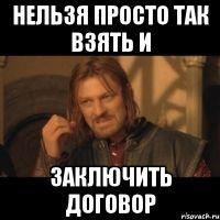 nelzya-prosto-vzyat_26900501_small_