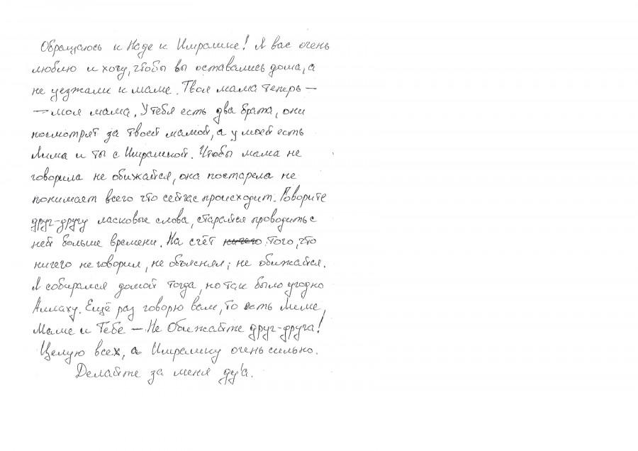 Письмо для Нади и Имрашки