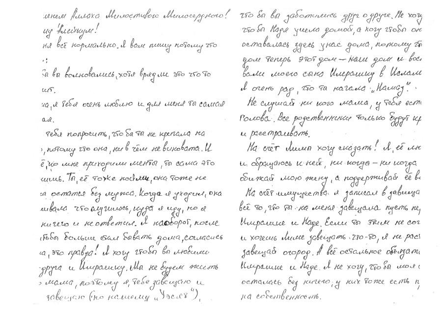 Письмо для Нади и Имрашки_2