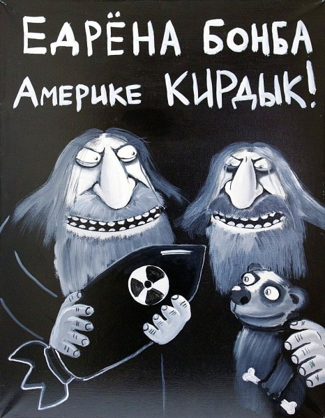 ложкин_ядрена_бонба_америке_кирдык_мужики_медведь