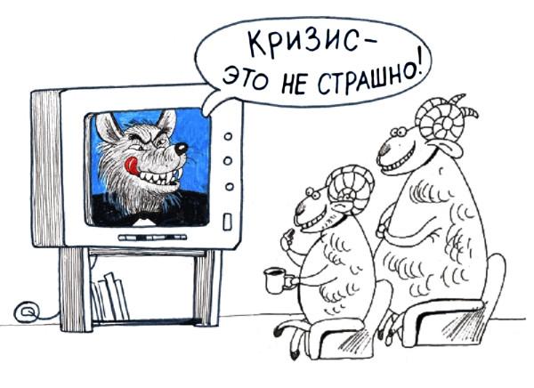 карикатура_кризис_бараны