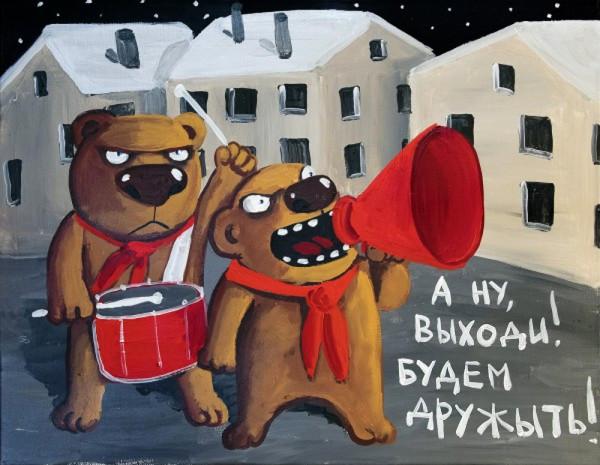 ложкин_а_ну_выходи_будем_дружыть_медведи