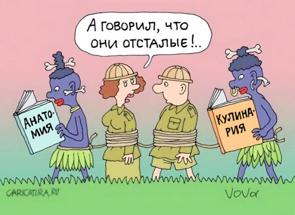 дикари_культурные