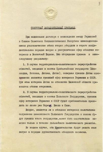 документ_пакт_риббентропа_молотова_протокол