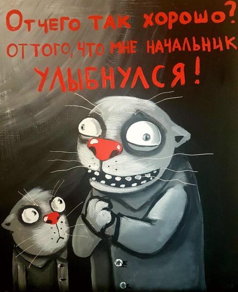 ложкин_начальник_улыбнулся_котики