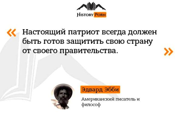 цитата_эбби_защищать_свою_страну_от_правительства