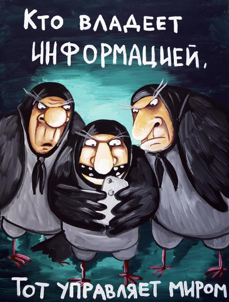 ложкин_кто_владеет_информацией_тот_управляет_миром_бабки_вороны