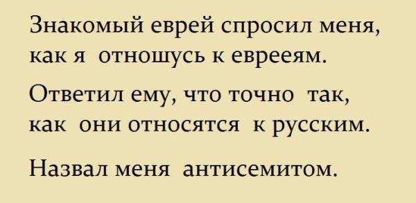 текст_знакомый_еврей_спросил