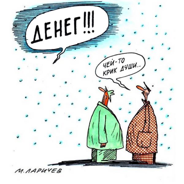 карикатура_чейто_крик_души_денег