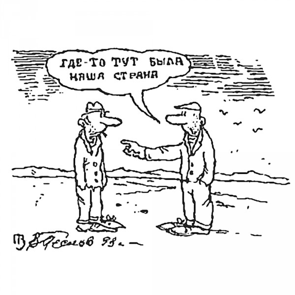 карикатура_где-то_тут_была_наша_страна