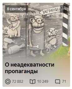 Opera Снимок_2019-09-29_123329_zen.yandex.ru