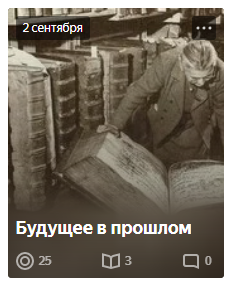 Opera Снимок_2019-09-29_122024_zen.yandex.ru
