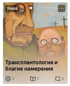 Opera Снимок_2019-09-29_121914_zen.yandex.ru