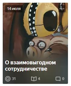 Opera Снимок_2019-09-29_121656_zen.yandex.ru