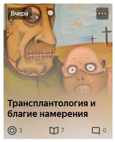 Opera Снимок_2019-09-29_205229_zen.yandex.ru