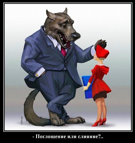 демка_поглощение_или_слияние_волк_красная_шапочка