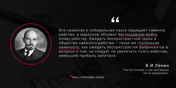 цитата_Ленин_беспристрастной_науки