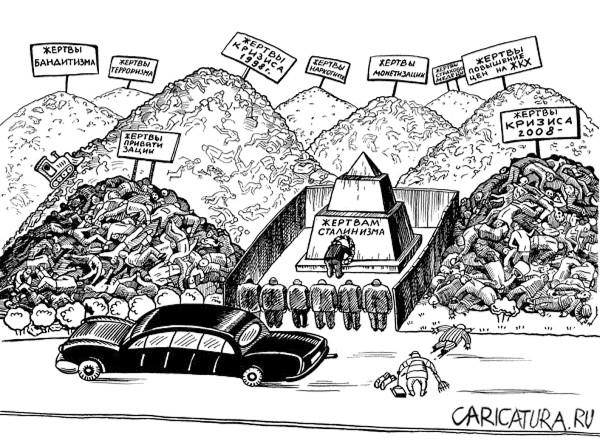 карикатура_жертвам_сталинизма